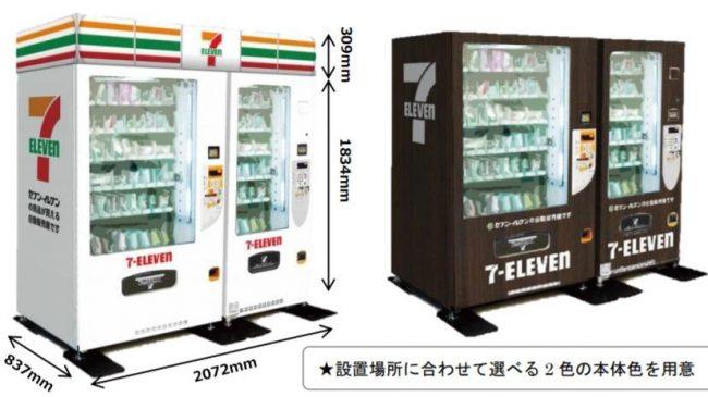 食品自動販売機「セブン自販機」のテスト設置がスタート!オフィスなどを中心に