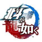 新作PS4用ソフト「北斗が如く」の予約受付がAmazonで開始!