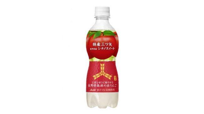 上品で爽やかな甘さの「特産三ツ矢 長野県産シナノスイート」が新登場