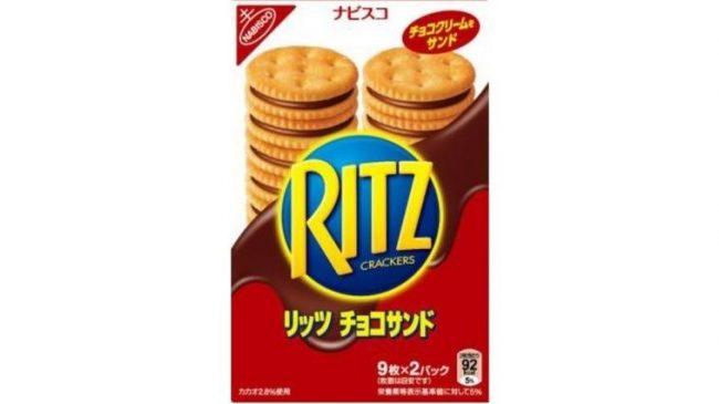 甘じょっぱさがクセになる「リッツ チョコサンド」が新発売!