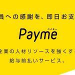 スマホで申請する給料前払いサービス「Payme」が登場!最短当日振込みで受け取れる
