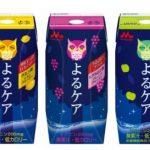よるケア クエン酸 レモン/ヒアルロン酸 グレープ/1日分のビタミンC,E グリーンアップル