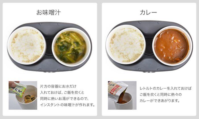 「お一人様用 ハンディ炊飯器」のご飯と一緒に温められる例