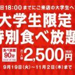 「牛角」が大学生限定で2500円の「特別食べ放題コース」を開始!