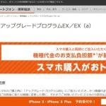 auが機種変更時にiPhoneを最大半額にする「アップデートプログラム EX」を発表