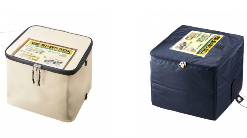 撥水加工済み宅配ボックス「DB-BOX1」「DB-BOX2」が便利!不在時でも配達物が受け取れる