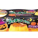 ハロウィン限定のクリーミーに仕上げられた「プッチンプリン パンプキン」が発売!