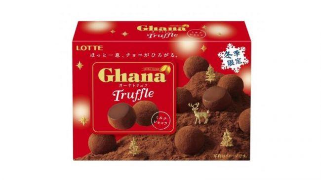 冬の時期だけ味わえる「ガーナトリュフ」が今年もついに発売