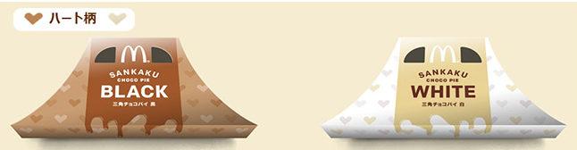 「三角チョコパイ 黒」「三角チョコパイ 白」の数量限定ハート型パッケージ