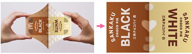 「三角チョコパイ 黒」「三角チョコパイ 白」のパッケージを組み合わせるとハートが出現