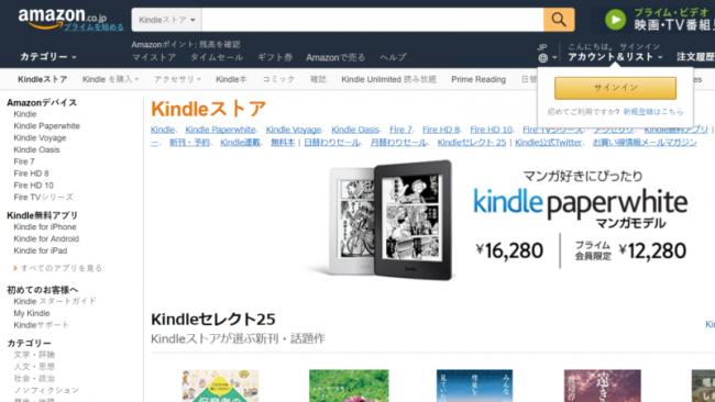 アマゾン、半額で書籍が買える「秋の文春祭り」と「秋のIT書フェア」を実施