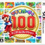 3DS「マリオパーティ100 ミニゲームコレクション」がアマゾンで予約開始!1本で4人遊べる