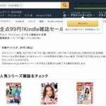 Amazonが「全点99円 Kindle雑誌セール」を開催!超お得に雑誌を買える