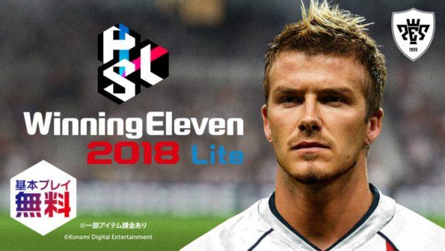 PS4/PS3向け「ウイニングイレブン 2018 Lite」が無料配信