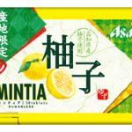 高知県産柚子を使用した「ミンティア 柚子」が期間限定発売!