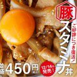吉野家、豚丼に特製タレをかけた「豚スタミナ丼」を復活販売!