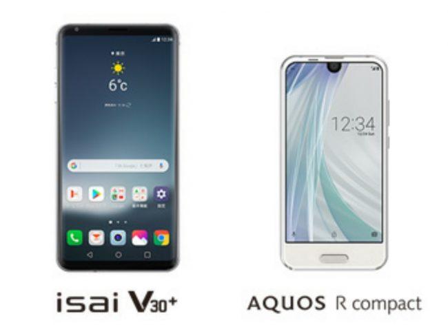 auが新型スマホ「isai V30+」と「AQUOS R compact」を12月22日発売!