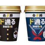 ドトール、合格祈願コーヒー「ド通る」のブラックとカフェラテを発売!