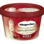 ハーゲンダッツに「ストロベリーホワイトチョコレート」が新登場!