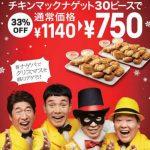 マクドナルド、ナゲット30ピースが750円で買えるキャンペーンを開始