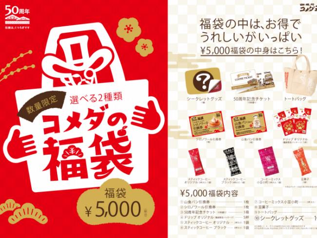 コメダ珈琲店、2018年1月1日に数量限定で2種類の「福袋」を発売!