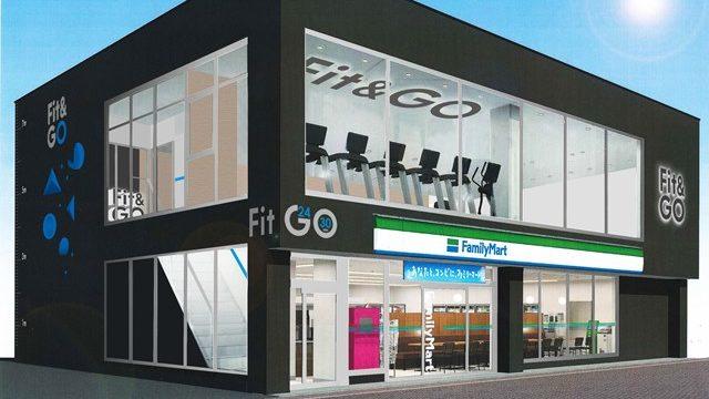 ファミマ、24時間利用可能なジム「Fit&GO」を店舗に併設すると発表!