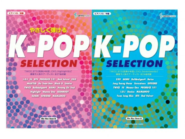 TWICEや防弾少年団などの最新K-POPを収載した楽譜が発売決定!