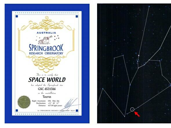 年内閉園予定の「スペースワールド」がおうし座星群の星に移転決定