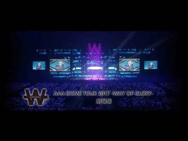 劇場版「AAA DOME TOUR 2017 -WAY OF GLORY-」の2日間限定上映が決定