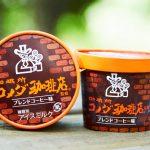 ファミマ限定アイス「珈琲所コメダ珈琲店監修 ブレンドコーヒー味」が発売