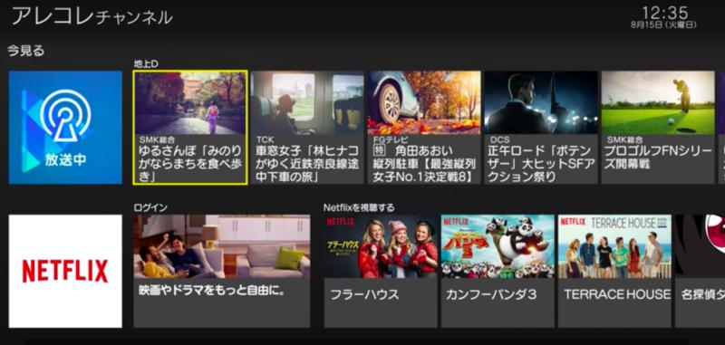 アレコレチャンネルの画面