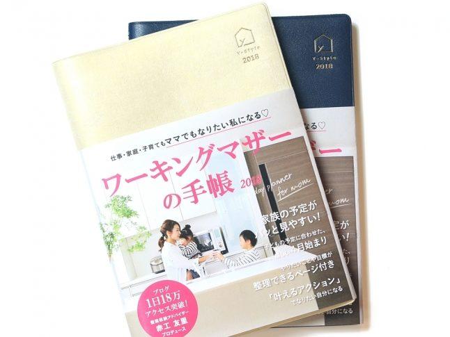 忙しいワーママのための手帳「ワーキングマザーの手帳2018」が発売!