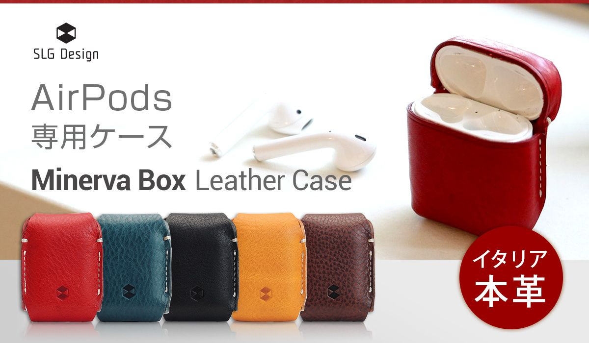 高級本革のAirPods用ケース「Minerva Box Leather Case」が発売!