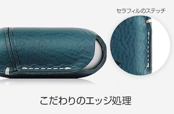 「Minerva Box Leather Case」のエッジ処理