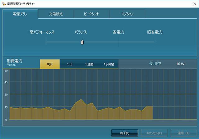 「m-Book N500BD」の電源ユーティリティ