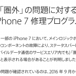Appleが「iPhone7」で圏外になる不具合の無償修理プログラムを発表