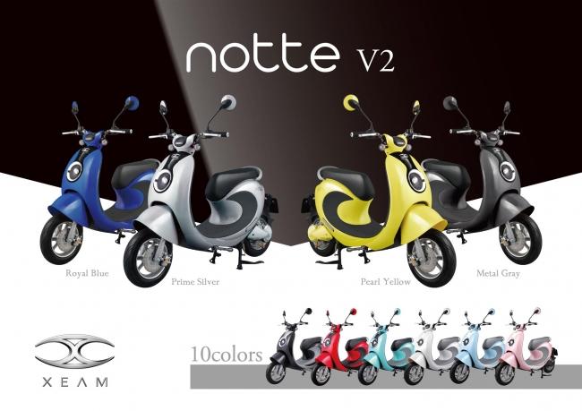 「notte V2」で登場した新色