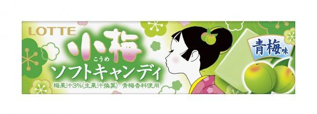 小梅ソフトキャンディ<青梅味>