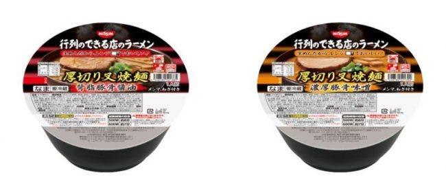 生めんをレンジでゆでるレンジカップ「行列のできる店のラーメン」が新発売!