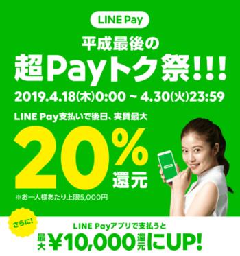 LINE Payの「平成最後の超Payトク祭」