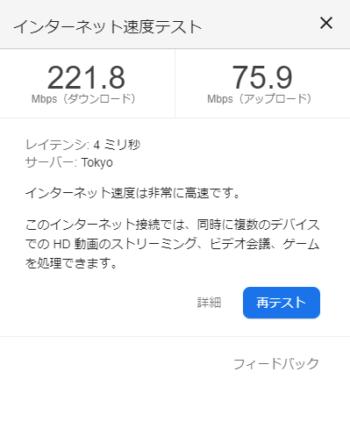 Googleインターネット速度テストの結果