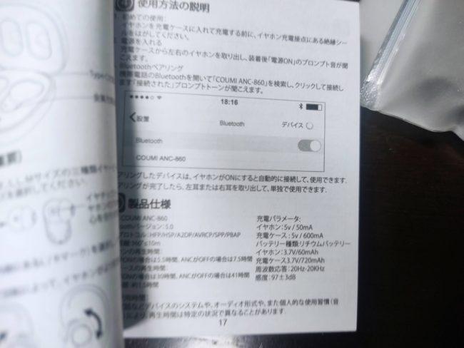 「COUMI ANC-860」の説明書の写真