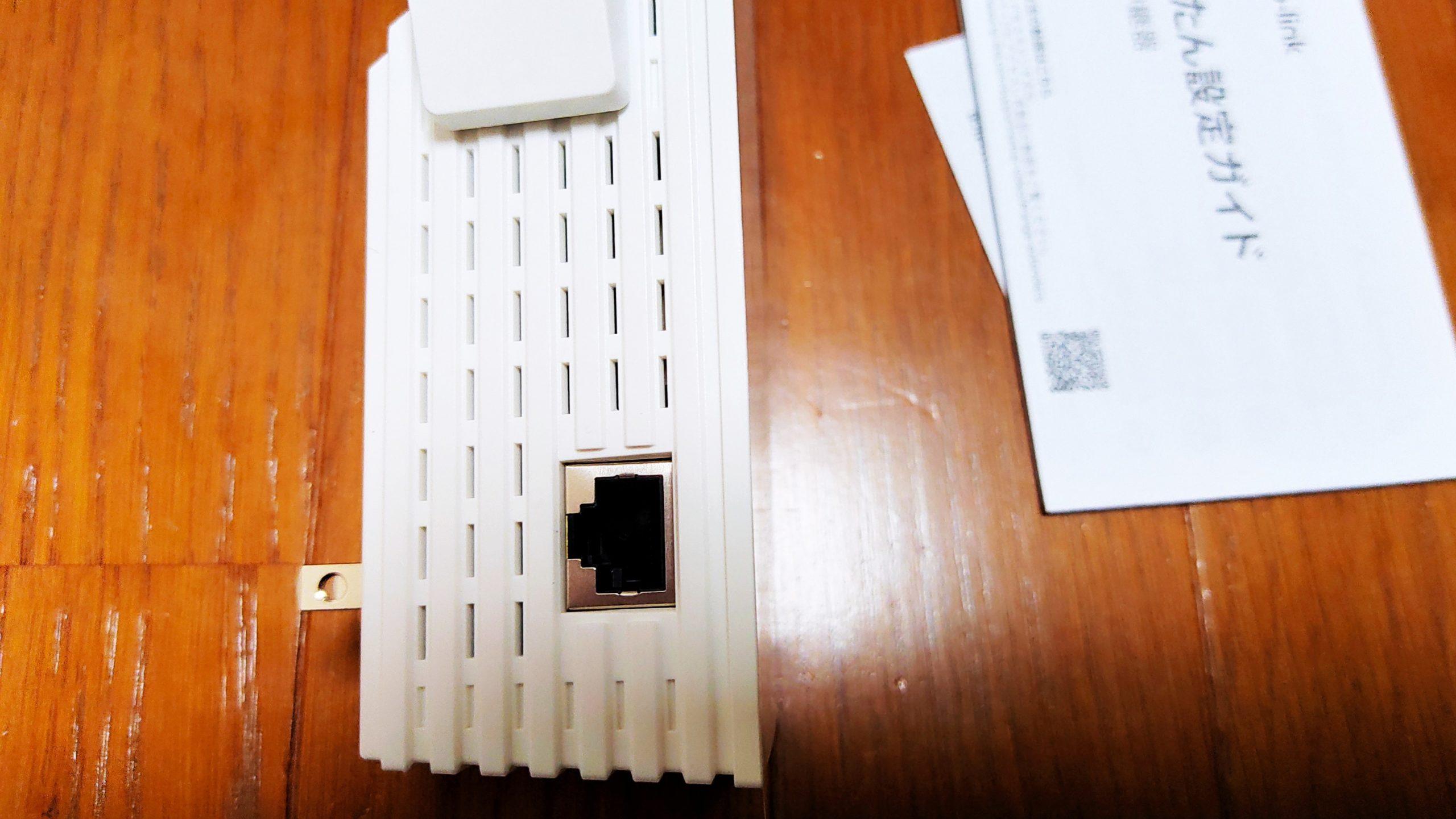 TP-Link RE605Xのギガビットイーサネットポート