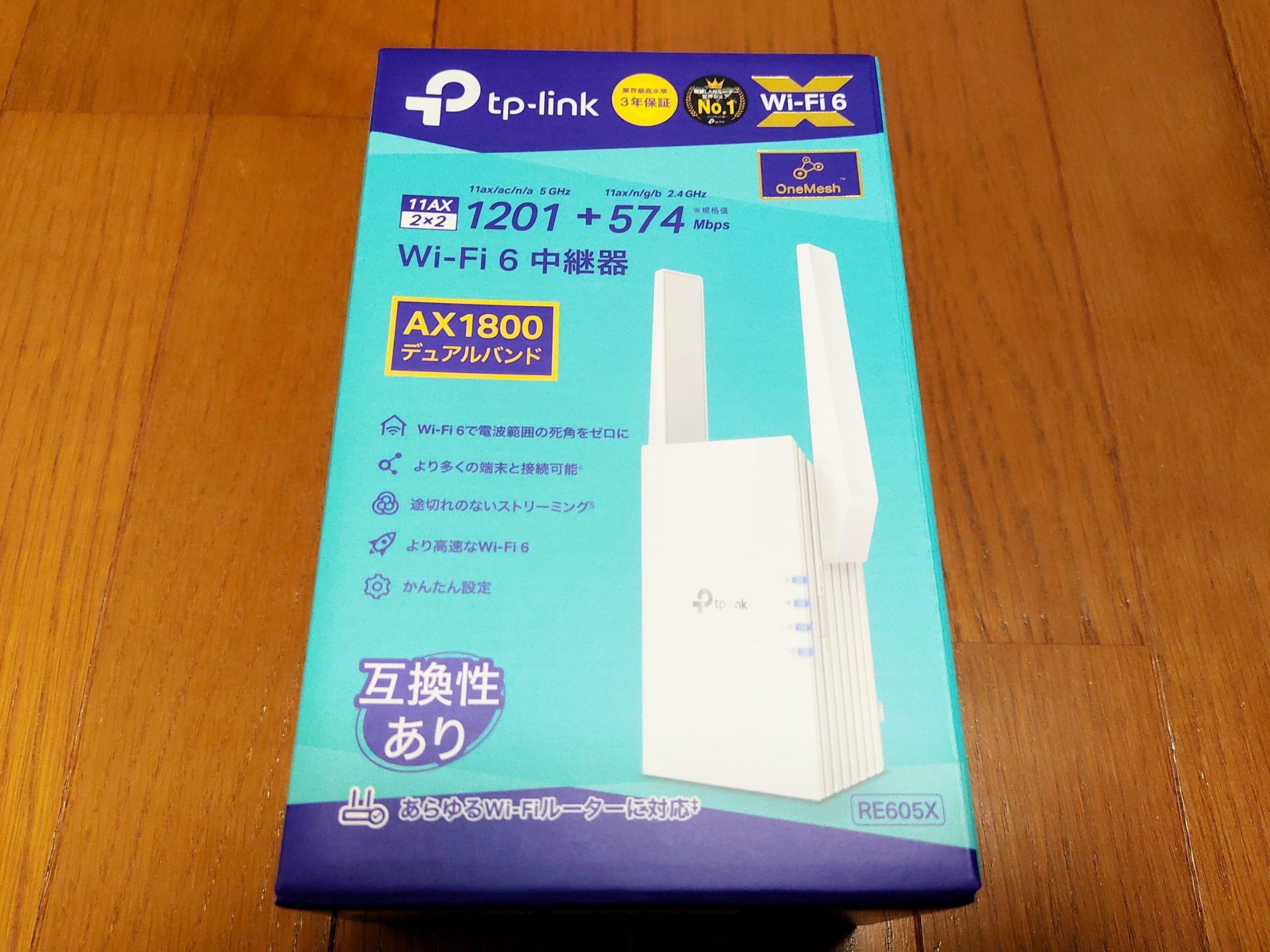 TP-Link RE605Xのパッケージ
