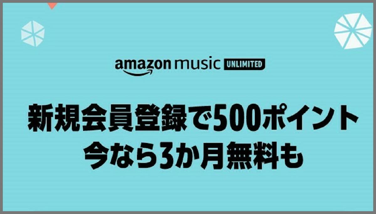 Amazon Music Unlimited 新規登録で500ポイント