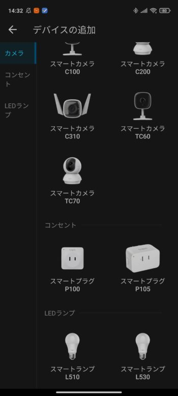 「TP-Link Tapo」のデバイス選択画面