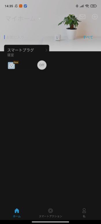 「TP-Link Tapo」のホーム画面