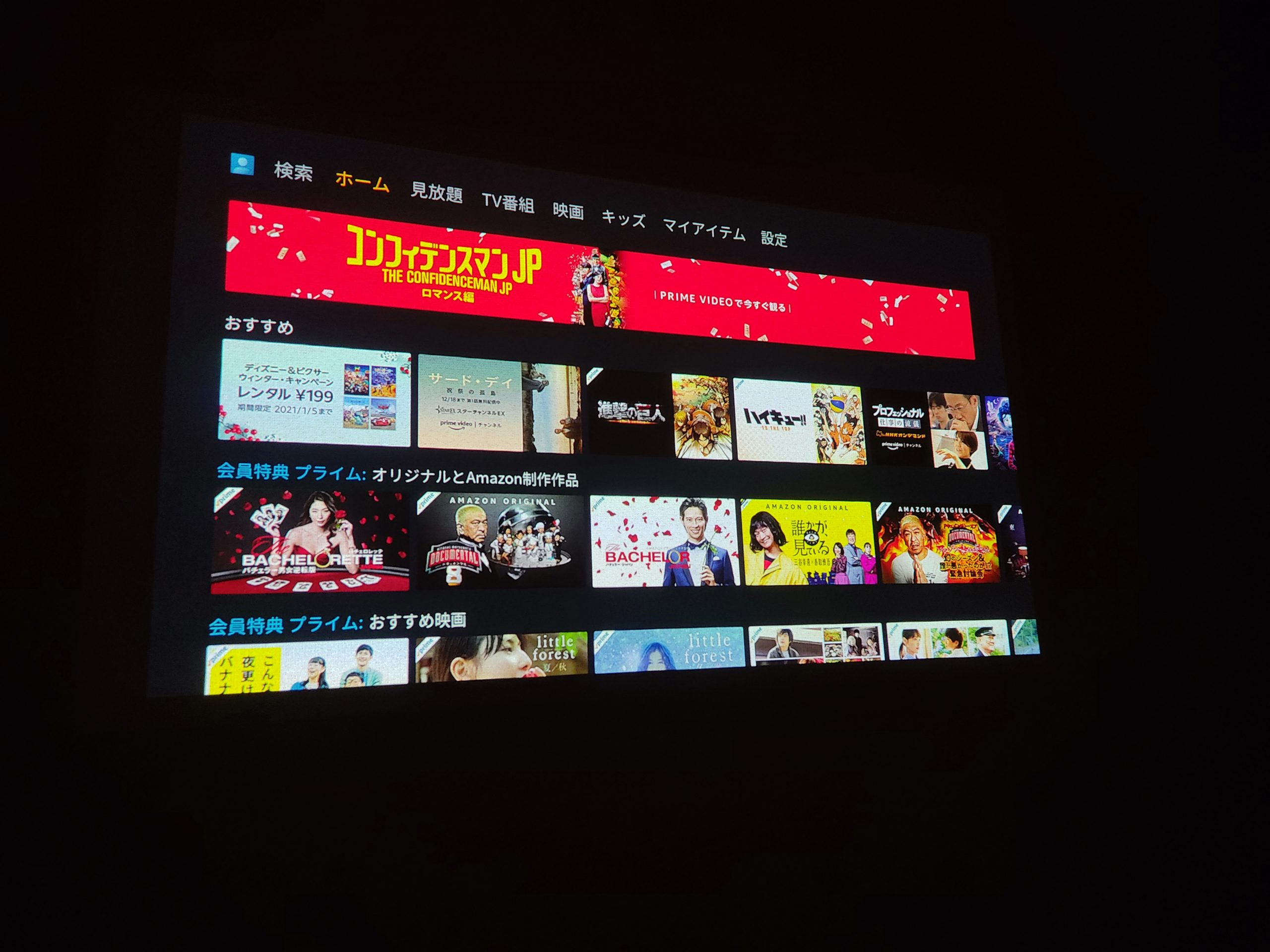 「XGIMI MoGo Pro+」でAmazonプライムビデオを開いた様子