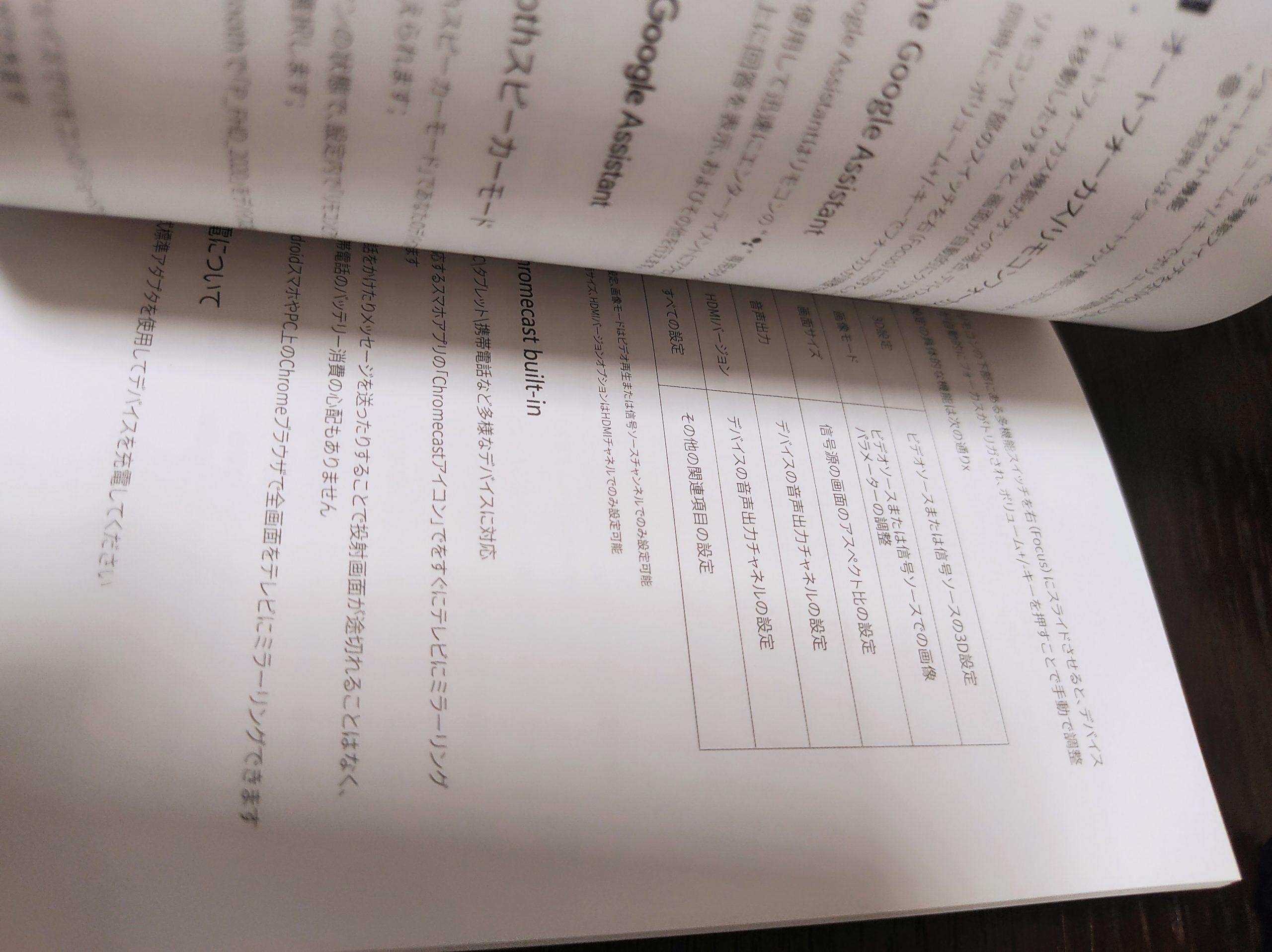 「XGIMI MoGo Pro+」の説明書
