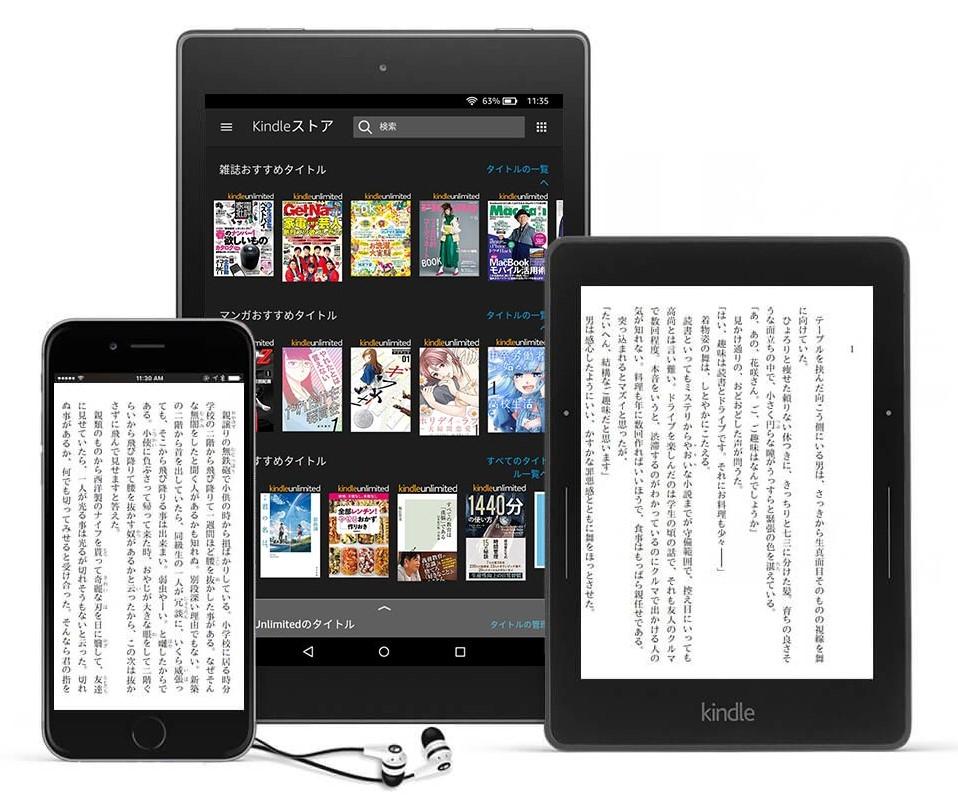 Kindle Unlimitedは、スマホ・PC・タブレット・Kindle端末で簡単に利用できます。